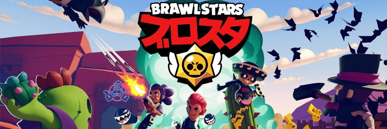 ブロスタ(BrawlStars)攻略wiki | GameNoah